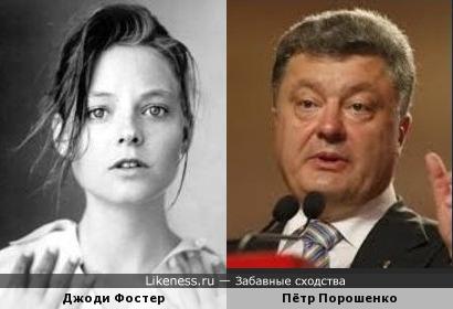 Джоди Фостер похожа на Петра Порошенко, как внучка на дедушку