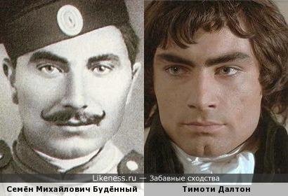 Семён Михайлович Будённый похож на Тимоти Далтона
