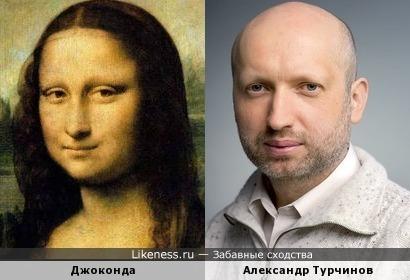 Джоконда похожа на Александра Турчинова, как дочь на отца