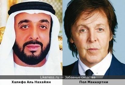 Халифа Аль Нахайян похож на Пола Маккартни, как сын на отца