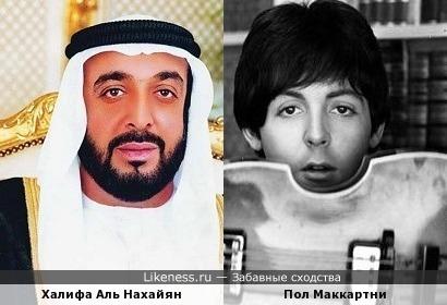 Пол Маккартни похож на Халифу Аль Нахайяна, как сын на отца
