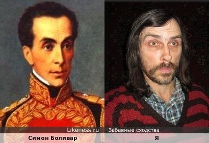 Симон Боливар похож на меня