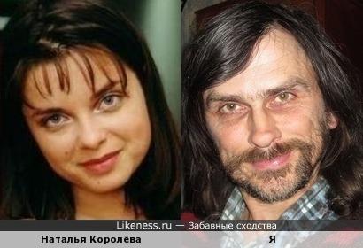 Наталья Королёва похожа на меня, как дочь на отца