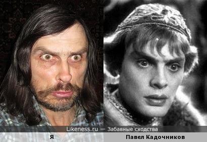 Павел Кадочников похож на меня, как внук на деда