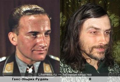 Ганс-Ульрих Рудель похож на меня