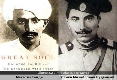 Махатма Ганди похож на Будённого