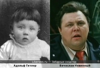 Младенец Гитлер напоминает Вячеслава Невинного