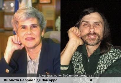 Виолета Барриос де Чаморро похожа на меня