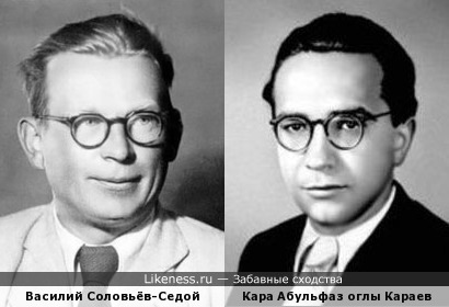 Кара Абульфаз оглы Караев похож на Василия Соловьёва-Седого, как сын на отца