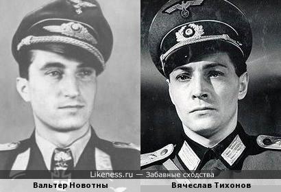 Вальтер Новотны напоминает Вячеслава Тихонова