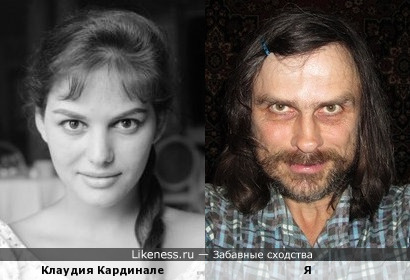 Клаудия Кардинале похожа на меня, как дочь на отца