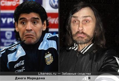 Диего Марадона похож на меня