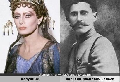 Капучине похожа на Чапаева