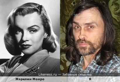 Мэрилин Монро похожа на меня, как дочь на отца