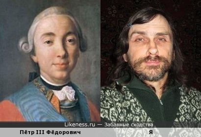 Пётр III Фёдорович похож на меня, как сын на отца