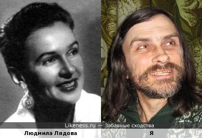 Людмила Лядова похожа на меня