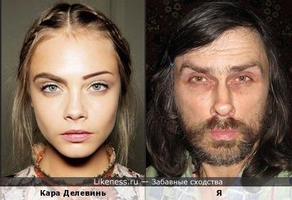 Кара Делевинь похожа на меня, как внучка на дедушку