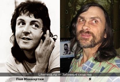 Пол Маккартни похож на меня, как сын на отца