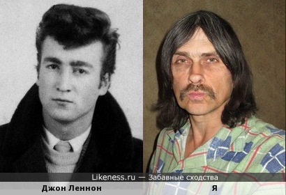 Джон Леннон похож на меня, как сын на отца