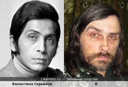 Валентино Гаравани похож на меня