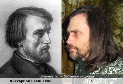 Виссарион Григорьевич Белинский похож на меня