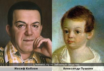 Младенец Пушкин похож на Иосифа Кобзона, как внук на дедушку