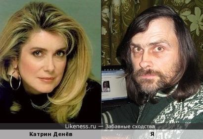 Катрин Денёв похожа на меня