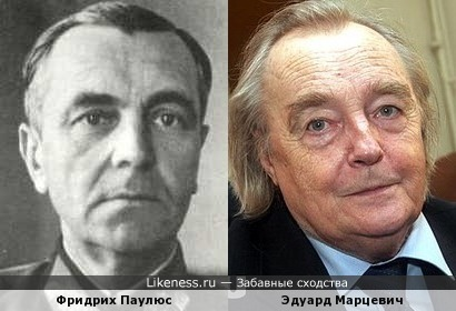 Фридрих Паулюс похож на Эдуарда Марцевича
