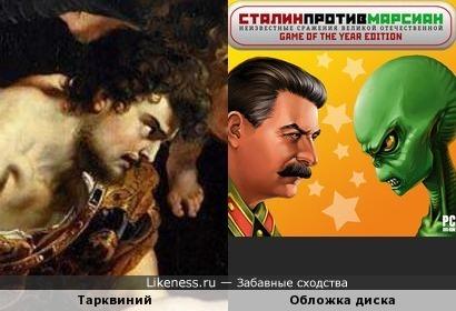 """Тарквиний кистей Рубенса похож на Сталина на обложке диска с компьютерной игрой """"Сталин против марсиан"""""""