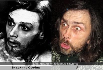 Владимир Особик похож на меня