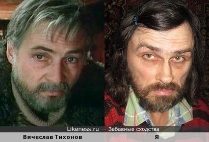 Вячеслав Тихонов похож на меня