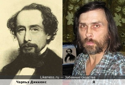 Чарльз Диккенс похож на меня