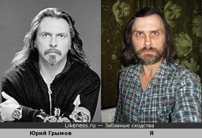 Юрий Грымов похож на меня