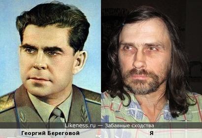 Георгий Береговой похож на меня
