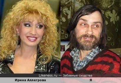 Ирина Аллегрова похожа на меня