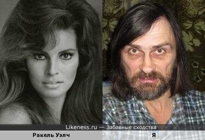 Ракель Уэлч похожа на меня, как дочь на отца