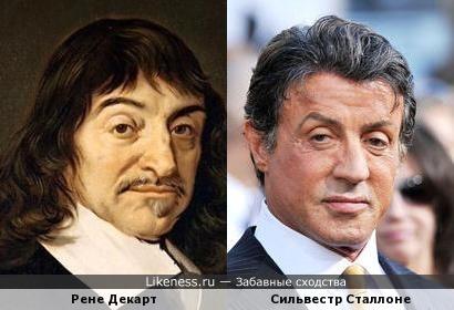 Рене Декарт похож на Сильвестра Сталлоне
