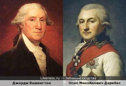 Осип Михайлович Дерибас похож на Джорджа Вашингтона