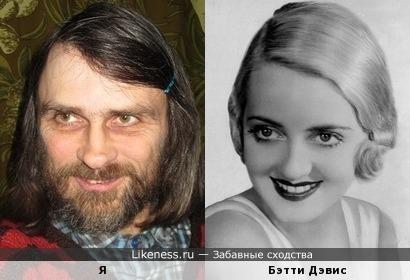 Бэтти Дэвис похожа на меня, как дочь на отца