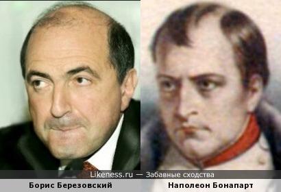 Борис Березовский напоминает Наполеона Бонапарта