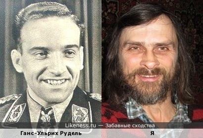 Похожие улыбки: Ганс-Ульрих Рудель и я