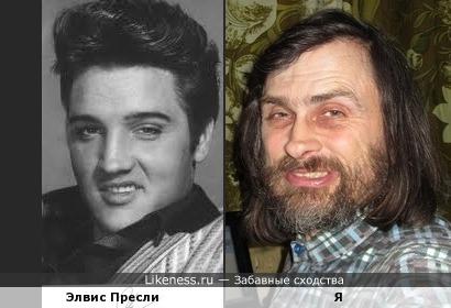 Элвис Пресли похож на меня, как внук на дедушку