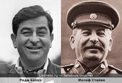 Радж Капур напоминает Сталина