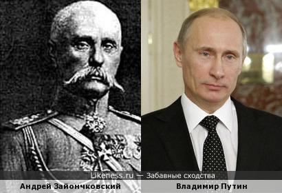 Андрей Медардович Зайончковский похож на Путина