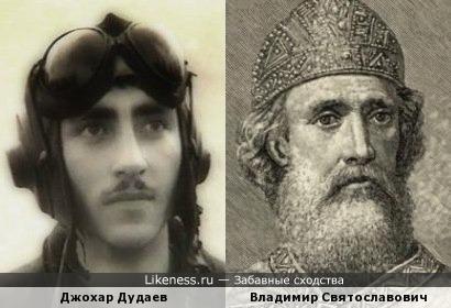 Джохар Дудаев похож на крестителя Руси, как сын на отца