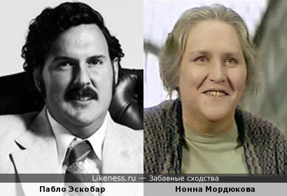Пабло Эскобар похож на Нонну Мордюкову, как сын на мать