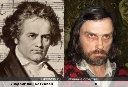 Людвиг ван Бетховен напоминает меня
