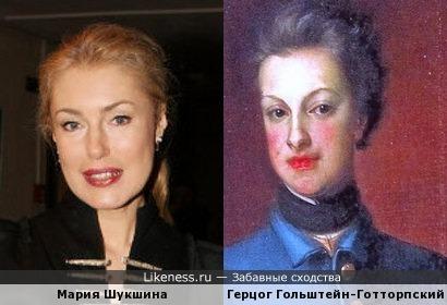 Мария Шукшина и герцог Карл Фридрих Гольштейн-Готторпский