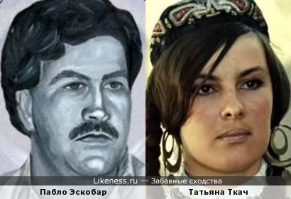 Татьяна Ткач напоминает Пабло Эскобара