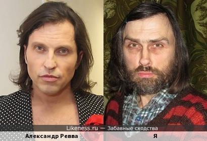 Александр Ревва похож на меня